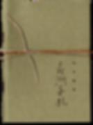 cheungchaunote.png