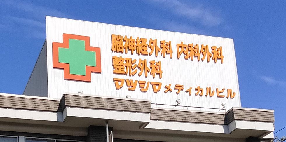 西原町脳神経外科クリニック