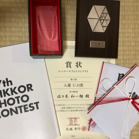 ニッコールフォトコンテスト『U−31賞』受賞した話。