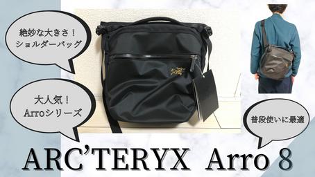 ARC'TERYXのアロー8が普段使いに最高という話。