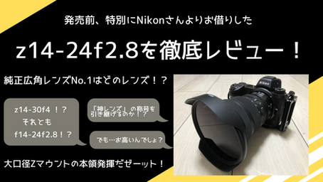 Nikon z14−24f2.8を早速レビューしてみた話。