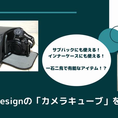 Peak Designのカメラキューブを購入してみた話。