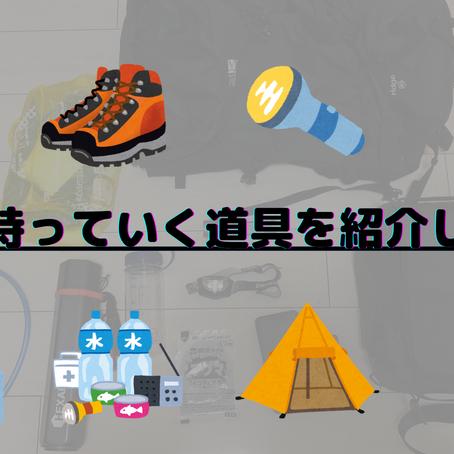登山に持っていく道具についての話。