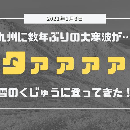 九州で数年に一度の大寒波が到来!久しぶりの雪山登山してきた話。
