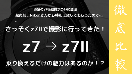 z7とz7Ⅱを比較レビューしてみたら6つの大きな進化があったという話。
