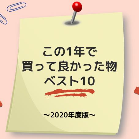 この1年で買って良かった物ベスト10の話。〜2020年度版〜