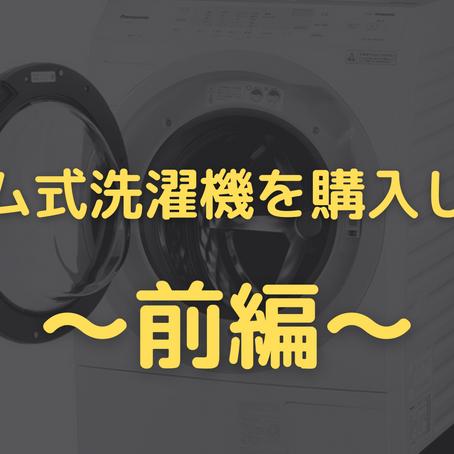 ドラム式洗濯機を購入した話。〜前編〜