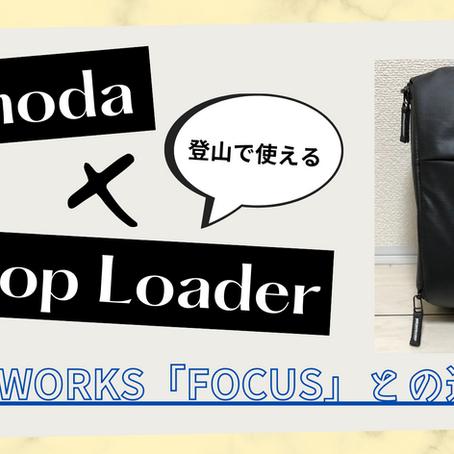 ShimodaのTop Loaderを購入した話。
