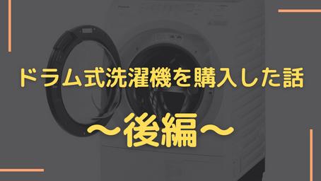 ドラム式洗濯機を購入した話。〜後編〜