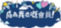 會員申請 Banner.png