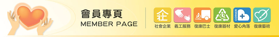 會員專頁_banner.jpg