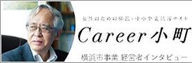 Careerk小町