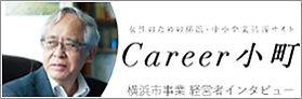 Career小町 経営者インタビュー