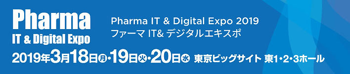 PharmaIT&Digital Expo(ファーマIT&デジタルエキスポ)