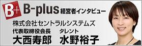 B-Plus 経営者インタビュー
