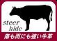 '17 ランドセル アイコン枠 村瀬鞄行 ブラウン 牛革用 2.png