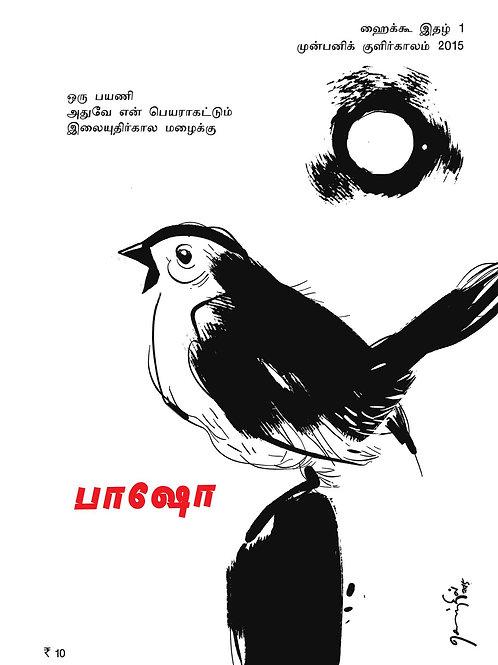 பாஷோ – ஹைக்கூ இதழ் -1 (Basho –1) – HAIKU MAGAZINE