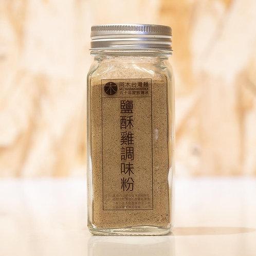 鹽酥雞粉(50g)(買滿$2000免運費,離島除外)