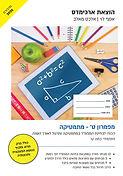 ארכימדס ספרי לימוד מפמרון ט מתמטיקה לכית