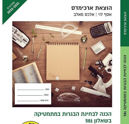 ספר עם פגם קל - הכנה לבחינת הבגרות במתמטיקה בשאלון 581 - 5 יחידות לימוד