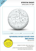 כריכת 582 מתמטיקה לבגרות ארכימדס_edited.