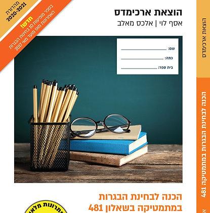ספר עם פגם קל - הכנה לבחינת הבגרות במתמטיקה בשאלון 481 - 4 יחידות לימוד