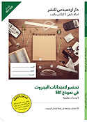 Archimedes_Book_cover_581_Arabic-1.png