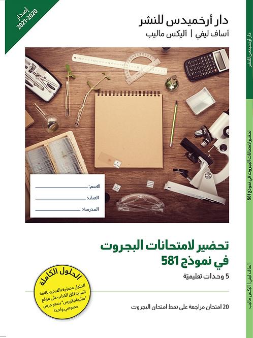 كتاب تحضير لامتحان البجروت لنموذج 581