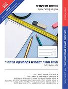 Archimedes_Yud_Cover_2021-1_edited_edite
