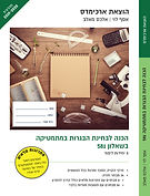 Archimedes_Book_cover_581_new.jpg