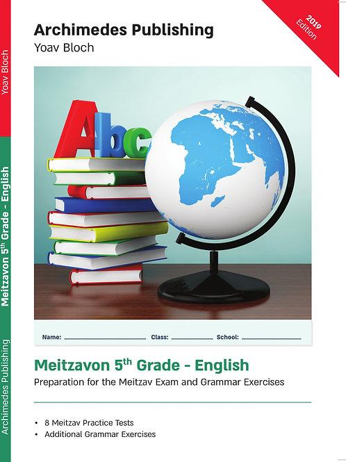 ספר עם פגם קל - Meitzavon 5th Grade English