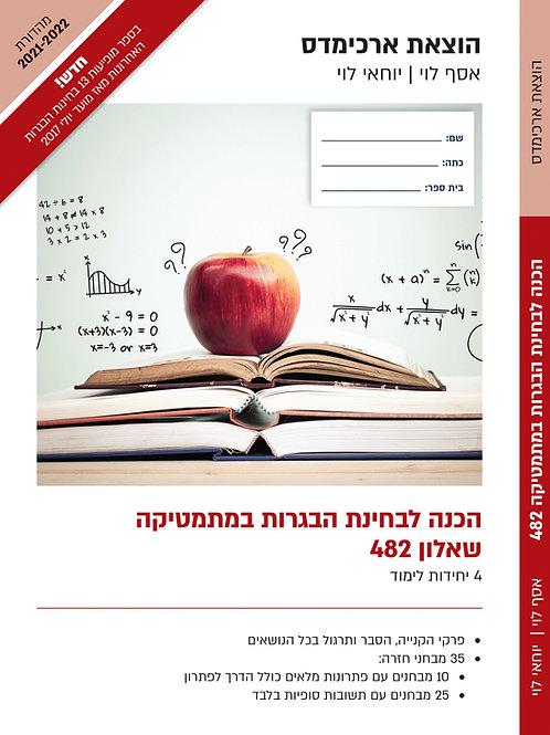 הכנה לבחינת הבגרות במתמטיקה בשאלון 482 - 4 יחידות לימוד