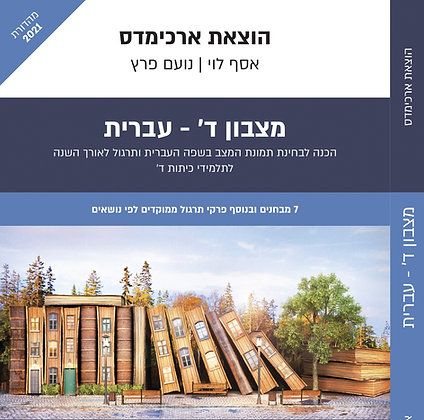 מצבון ד' - עברית
