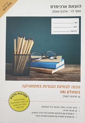 מהדורה קודמת - הכנה לבחינת הבגרות במתמטיקה בשאלון 481 -מהדורת 2019-2020