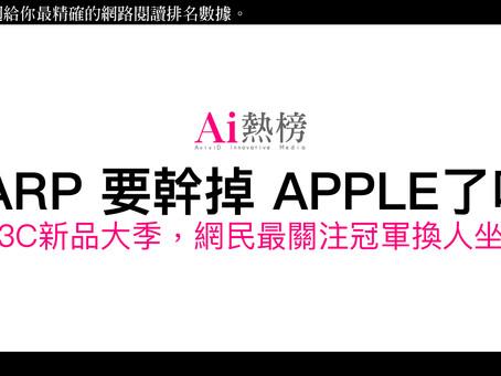SHARP 要幹掉 APPLE了嗎?九月3C新品大季,網民最關注冠軍換人坐!?