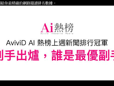 AviviD AI 熱榜上週新聞排行冠軍:「三黨副手出爐,誰是最優副手?!」