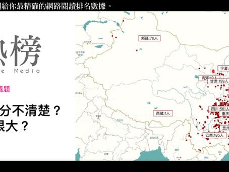 上週網友最關心議題:「疑似、治癒,傻傻分不清楚?中國病例騙很大?」