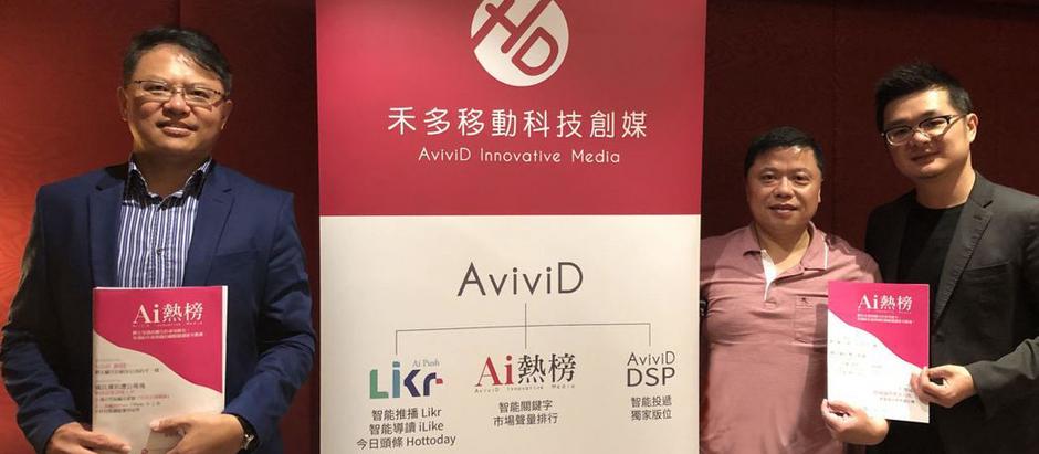 禾多移動科技創媒「AviviD AI」獲天使輪資金,2020年將進軍海外市場。