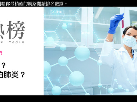 上週網友最熱門:「基因優勢?亞洲人比較不怕肺炎?」
