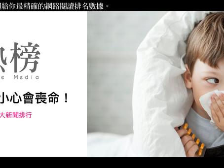 AviviD Ai 本週國內重大新聞排行:「小孩咳嗽如狗叫,小心會喪命!」「美食外送員亡命殺手地曝光」。