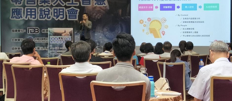 禾多移動發表Likr電商利器 以AI創造新訂單