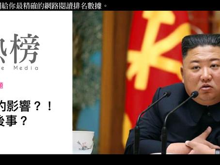 上週最熱門議題:金正恩消失20天的影響?!朝鮮準備辦後事?