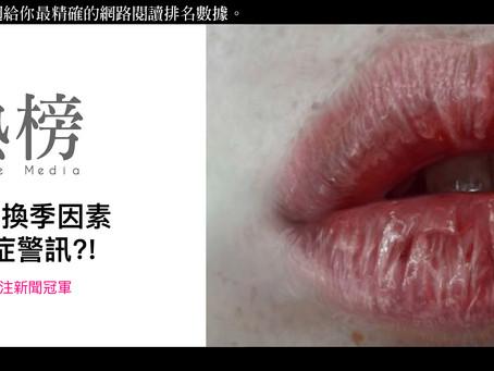 AviviD AI 本周網友最關注新聞冠軍: 「嘴唇龜裂以為是換季因素,小心可能是癌症警訊?!」