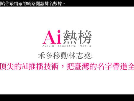 禾多移動林志堯: 「研發世界頂尖的AI推播技術,把臺灣的名字帶進全球市場。」