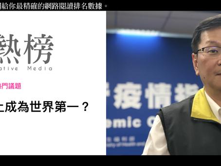 上週最熱門議題:台灣如何在防疫上成為世界第一?