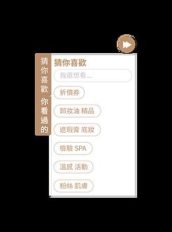 妍霓絲landingpage-03.png