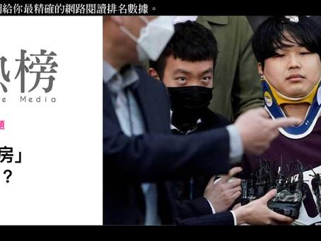 上週最熱門議題:南韓「N號房」,台灣也有?