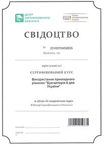 Сертифицированные курсы 1с:Предприятие