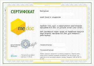 Сертифицированные курсы M.E.Doc