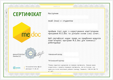 Сертифіковані курси M.E.Doc   свідоцтво